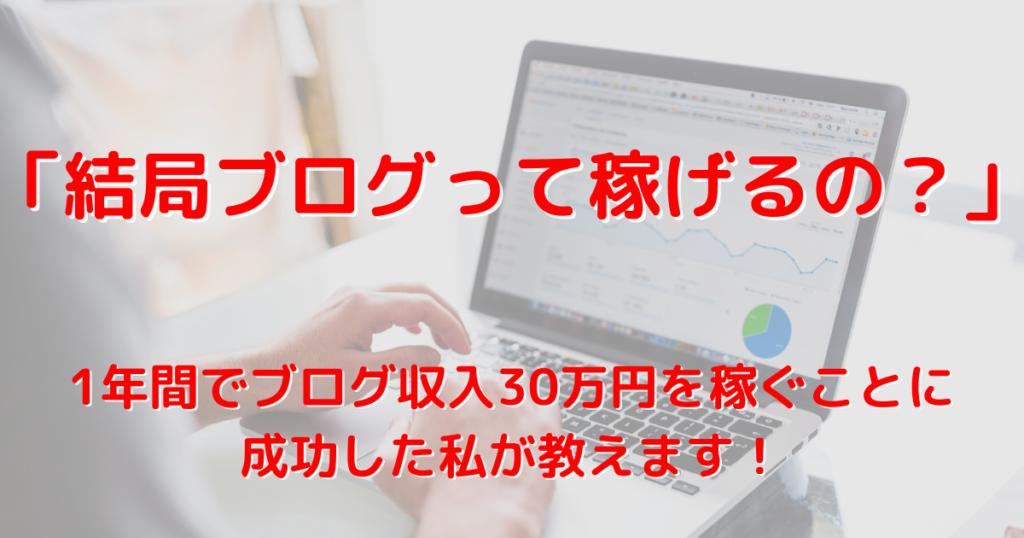 【2021年】ブログは稼げない?1年間でブログ収入30万円を稼ぐことに成功した私が教えます!
