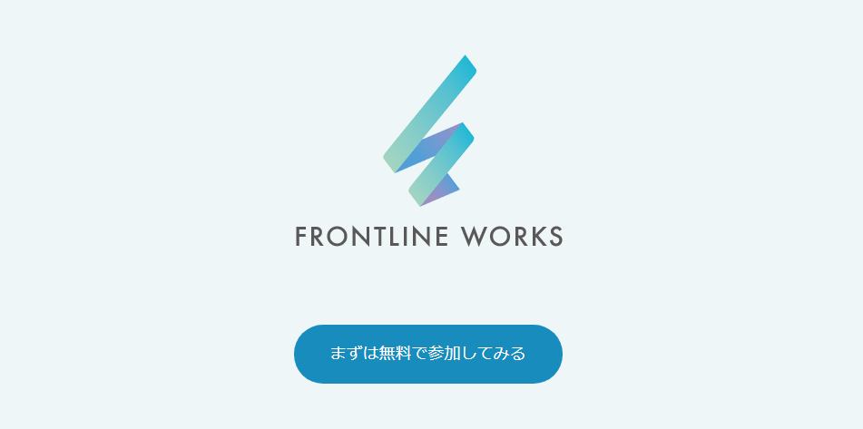 小玉歩 フロントラインワークス
