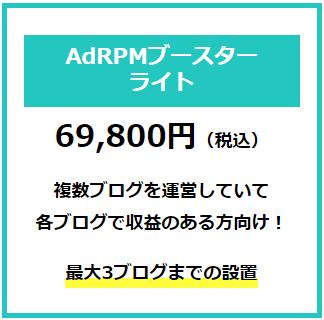 adrpmブースター