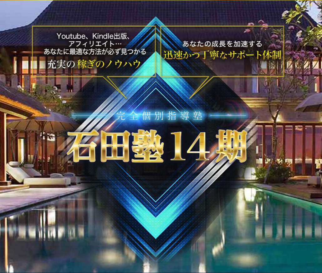 石田塾14期
