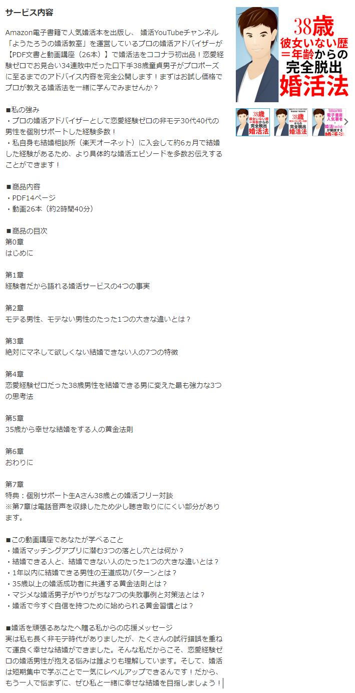 ココナラ 紹介文