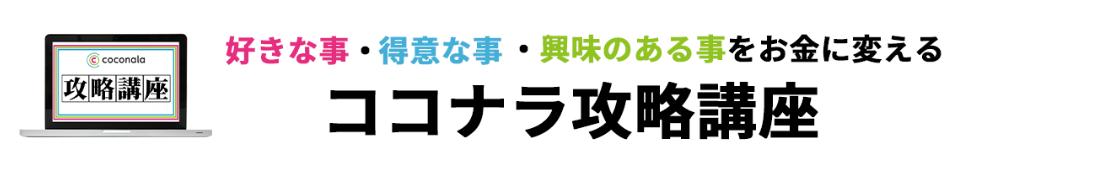 土屋ひろし ココナラ