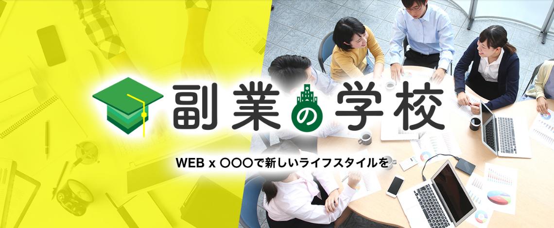 KYOKO 副業の学校