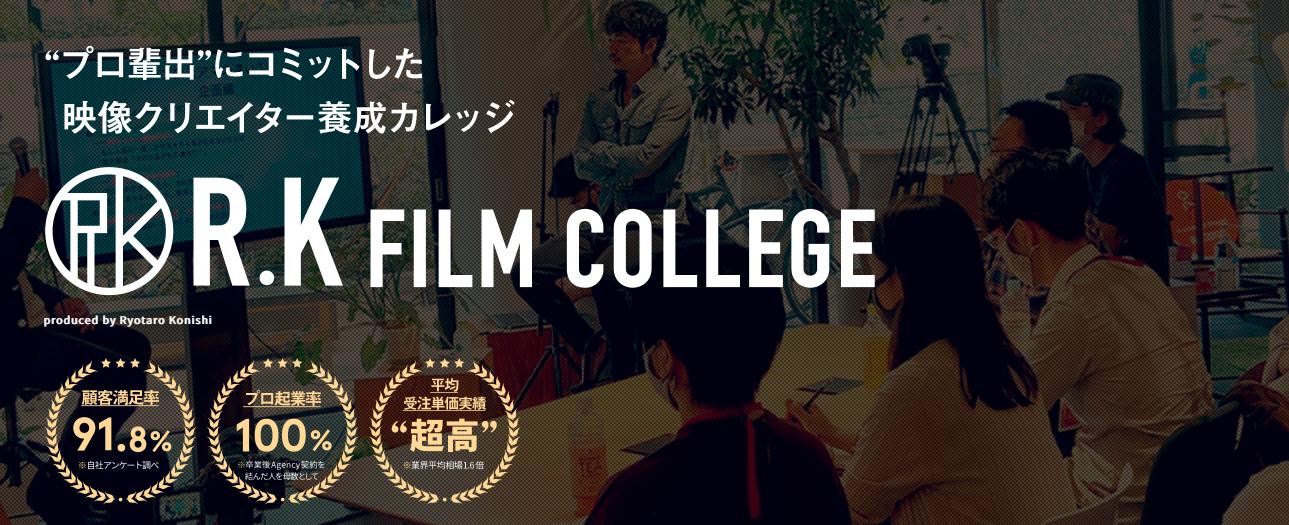 小西玲太朗 R.K Film College