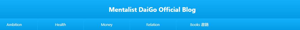 DAIGO メンタリスト Dラボ