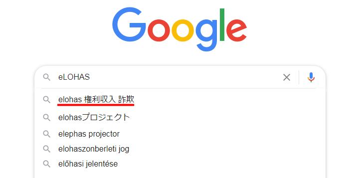 グーグル 検索結果