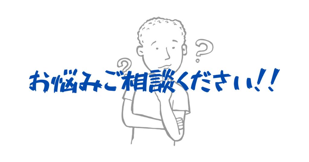 コージの無料お悩み相談コーナー!