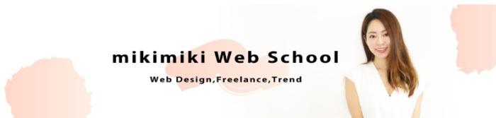 mikimiki webスクール